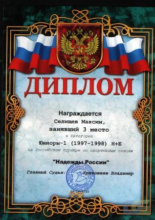 Селищев Максим